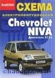 Схема электрооборудования Chevrolet Niva